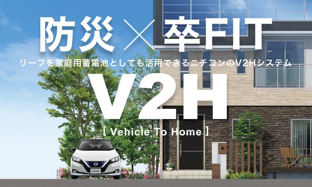 V2H - リーフを家庭用蓄電池としても活用できるニチコンのV2Hシステム