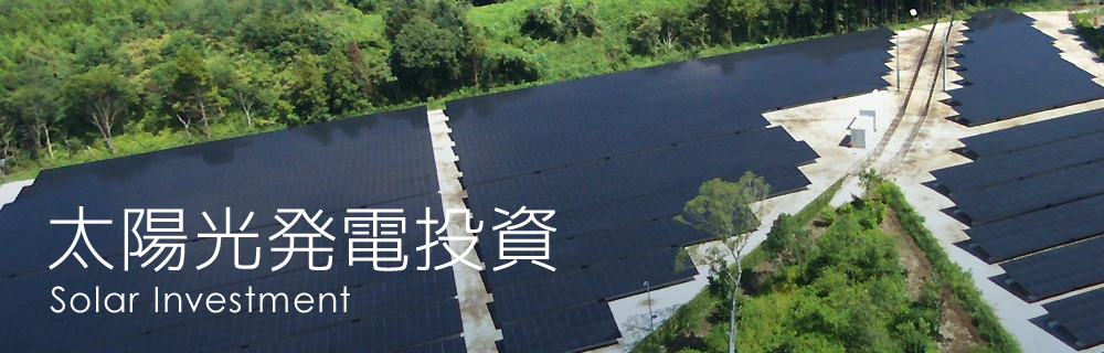 太陽光発電投資