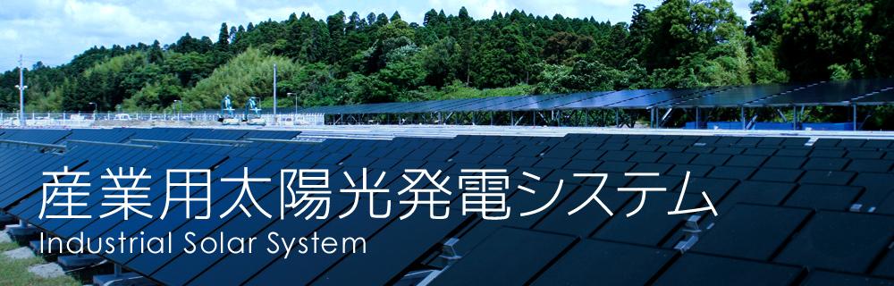 産業用メガソーラーシステム