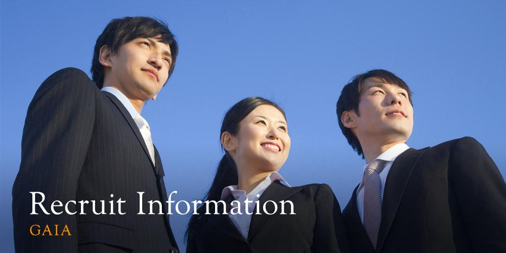 株式会社ガイア 採用情報